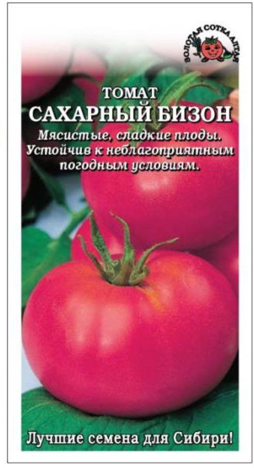 томаты сахарный бизон отзывы с фото рецепт